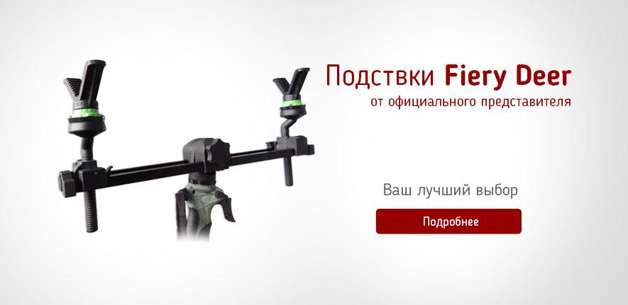 Подставки Fiery Deer — Интернет-магазин ZBROIA