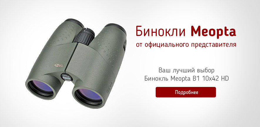 Бинокль Meopta MeoStar B1 10×42 HD — Интернет-магазин ZBROIA